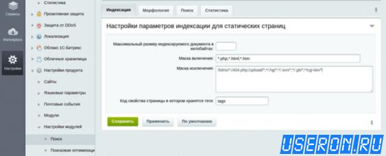 Настроить sitemap битрикс интеграция opencart amocrm это