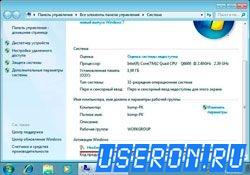 Что делать если слетела активация ОС Windows 7