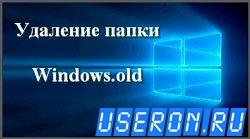 Удалить папку Windows Old