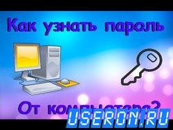 Как узнать пароль от компьютера