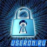 Интернет технологии безопасности – это должен знать каждый. Часть I