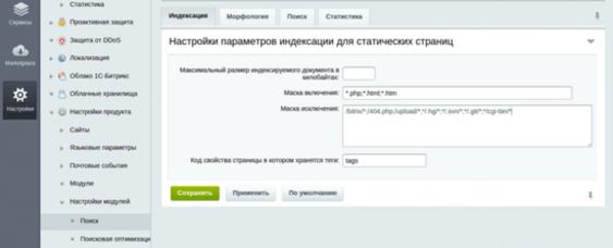 Sitemap яндекс битрикс что выбирать