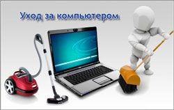 Чистка компьютера от ненужных файлов